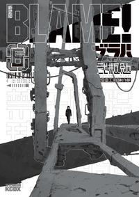 新装版 BLAME!(6)-電子書籍