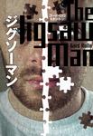 ジグソーマン-電子書籍