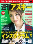 週刊アスキー No.1105 (2016年12月6日発行)-電子書籍