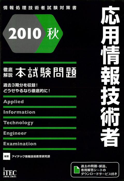 2010秋 徹底解説応用情報技術者本試験問題拡大写真