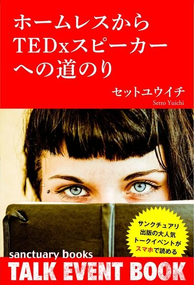 ホームレスからTEDxスピーカーへの道のり-電子書籍