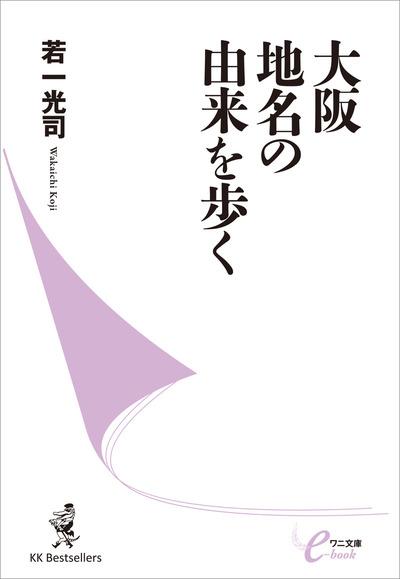 大阪 地名の由来を歩く-電子書籍