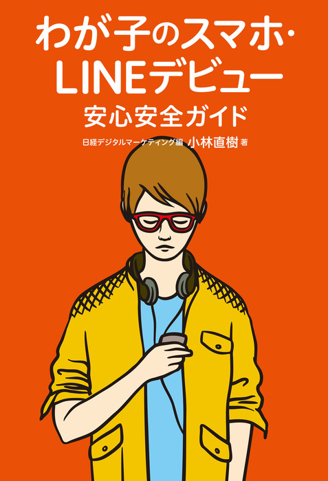 わが子のスマホ・LINEデビュー 安心安全ガイド-電子書籍-拡大画像