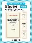 涙色の幸せ~アイスハート。 完全版-電子書籍