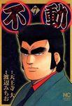 不動 7-電子書籍