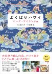 よくばりハワイ ビッグ・アイランド編-電子書籍