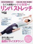 むくみ体質からやせ体質へ! リンパストレッチ-電子書籍