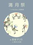 満月祭-電子書籍
