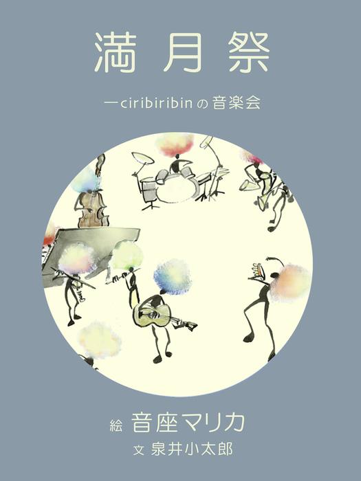 満月祭-電子書籍-拡大画像