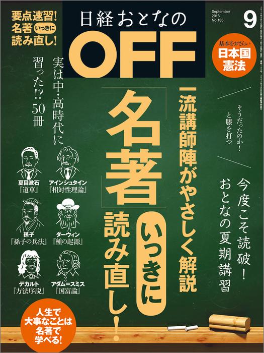 日経おとなのOFF 2016年 9月号 [雑誌]拡大写真