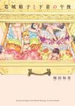 葛城姫子と下着の午後-電子書籍