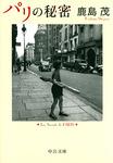 パリの秘密-電子書籍