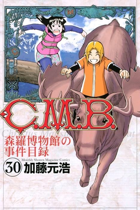 C.M.B.森羅博物館の事件目録(30)-電子書籍-拡大画像