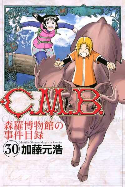 C.M.B.森羅博物館の事件目録(30)-電子書籍