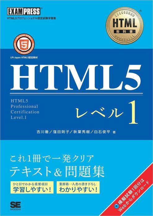HTML教科書 HTML5レベル1拡大写真