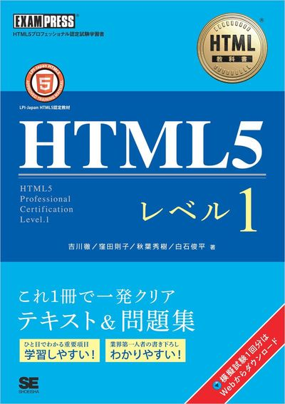 HTML教科書 HTML5レベル1-電子書籍