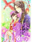 朱雀の婚姻~俺様帝と溺愛寵妃~(下)-電子書籍