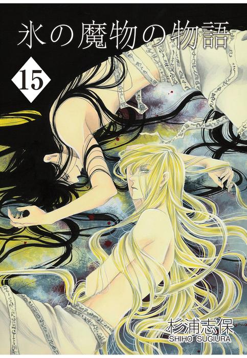 氷の魔物の物語 15巻拡大写真