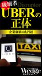UBERの正体(Wedgeセレクション No.45)-電子書籍