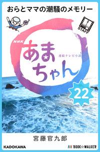 NHK連続テレビ小説 あまちゃん 22 おらとママの潮騒のメモリー