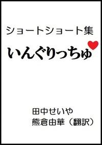 いんぐりっちゅ:ショートショート-電子書籍