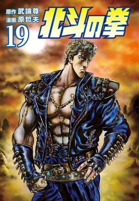 北斗の拳 19巻-電子書籍-拡大画像