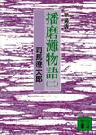 新装版 播磨灘物語(2)-電子書籍