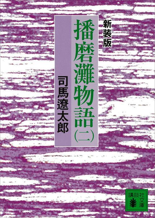 新装版 播磨灘物語(2)-電子書籍-拡大画像