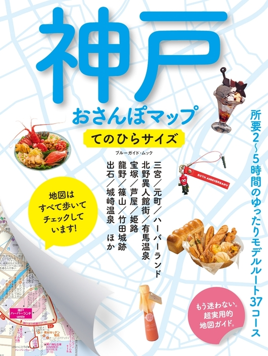 神戸おさんぽマップ てのひらサイズ拡大写真
