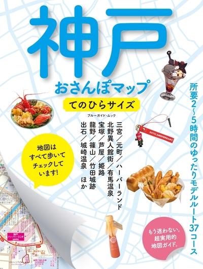 神戸おさんぽマップ てのひらサイズ-電子書籍