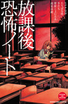 放課後恐怖ノート-電子書籍