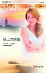 砂上の結婚【ハーレクイン・ディザイア傑作選】-電子書籍