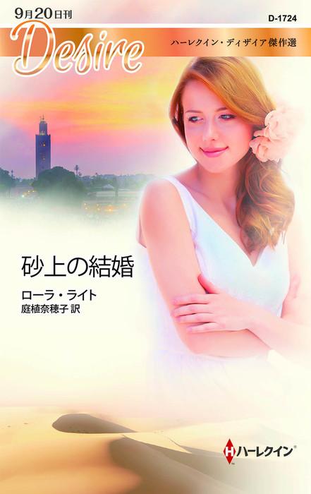 砂上の結婚【ハーレクイン・ディザイア傑作選】拡大写真