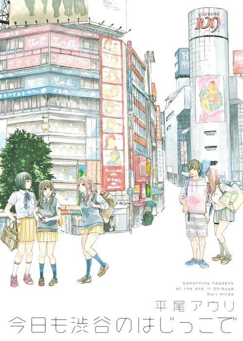 今日も渋谷のはじっこで-電子書籍-拡大画像
