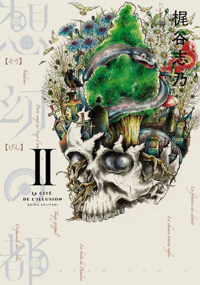 想幻の都 2巻-電子書籍