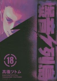 爆音列島(18)-電子書籍