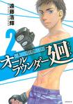 オールラウンダー廻(2)-電子書籍