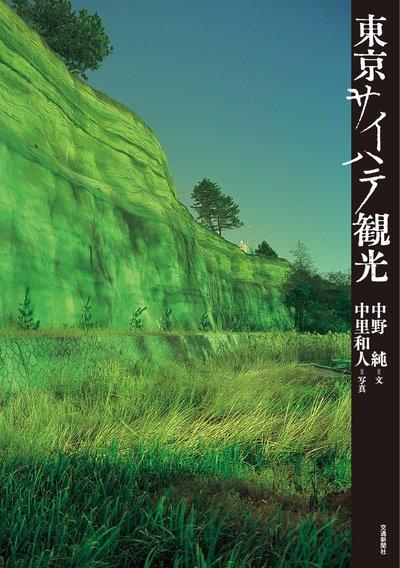 東京サイハテ観光-電子書籍