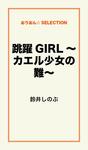 跳躍GIRL~カエル少女の難~-電子書籍