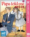 Papa told me 10-電子書籍