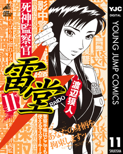 死神監察官雷堂 11-電子書籍