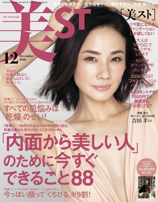 美ST(ビスト) 2016年 12月号拡大写真