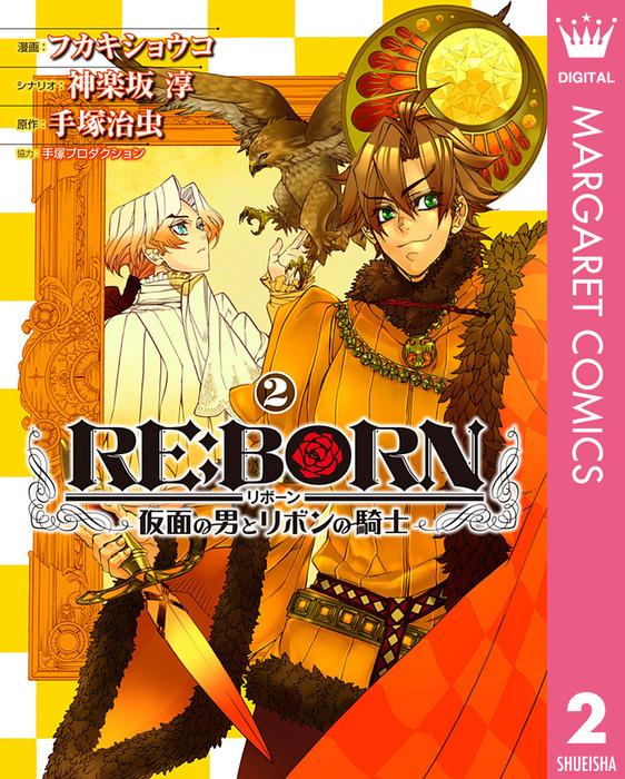 RE:BORN~仮面の男とリボンの騎士~ 2拡大写真