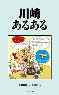 川崎あるある-電子書籍