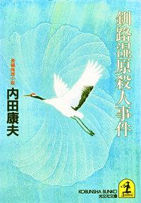 釧路湿原殺人事件-電子書籍