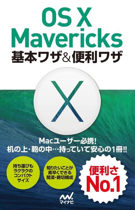 OS X Mavericks 基本ワザ&便利ワザ-電子書籍-拡大画像