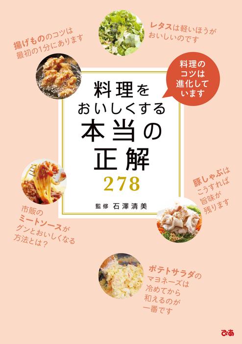 料理をおいしくする本当の正解278-電子書籍-拡大画像