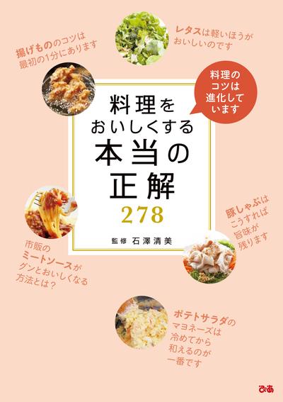 料理をおいしくする本当の正解278-電子書籍