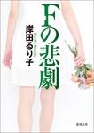 Fの悲劇-電子書籍