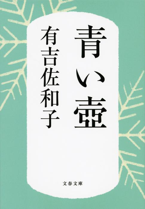 青い壺-電子書籍-拡大画像